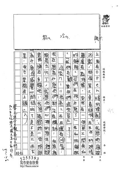 102TMW109范馨元 (2)