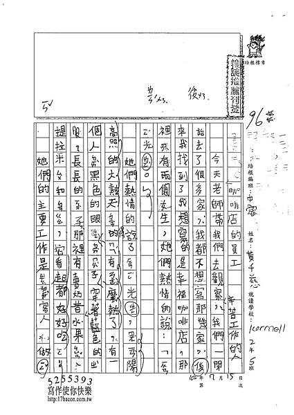 102TMW109黃千慈 (1)
