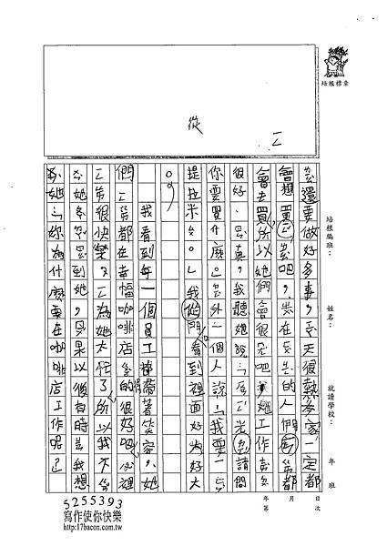 102TMW109黃千慈 (2)