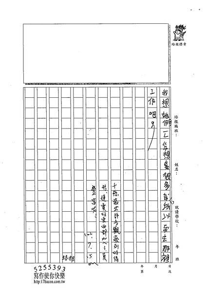 102TMW109黃千慈 (3)