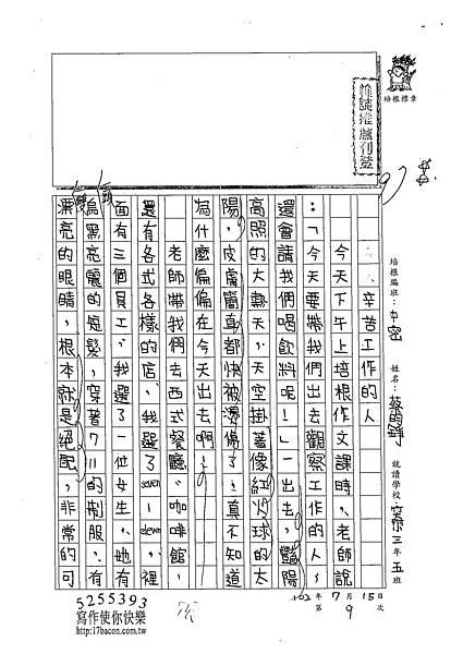 102TMW109蔡昀睜 (1)