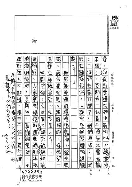 102TMW109蔡昀睜 (2)