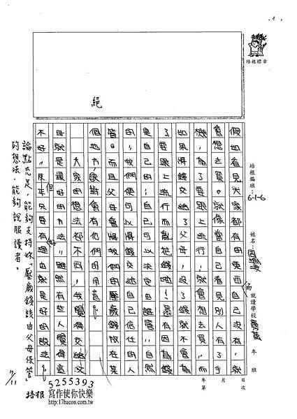 102TSW107周瑀凌 (2)