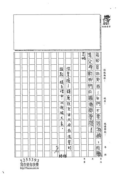 102TSW107賴思妤 (3)