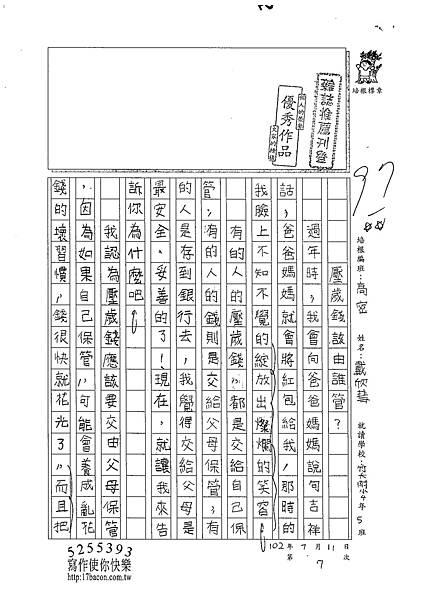 102TSW107戴欣彗 (1)