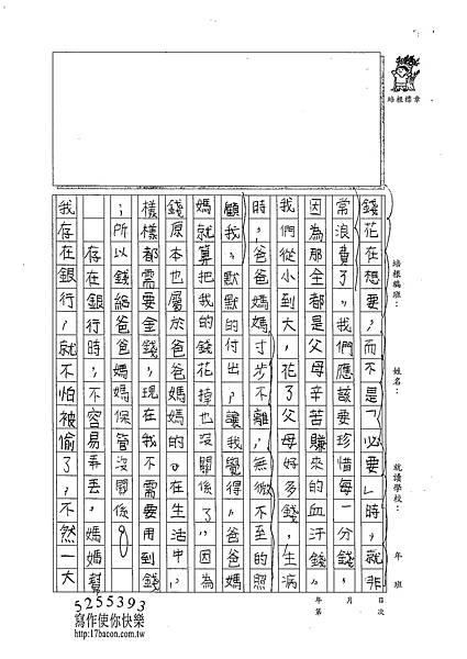 102TSW107戴欣彗 (2)
