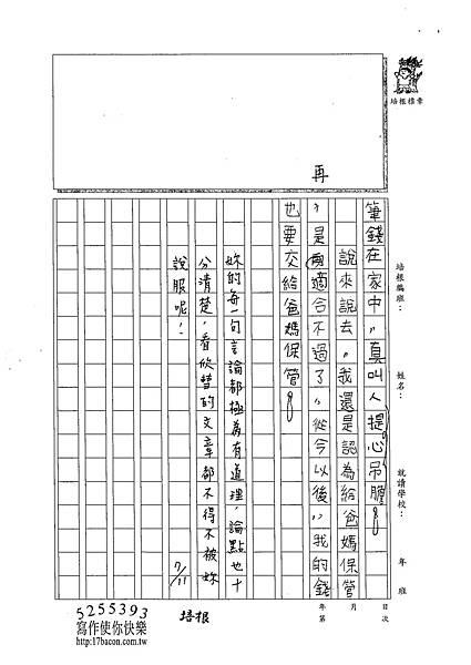 102TSW107戴欣彗 (3)