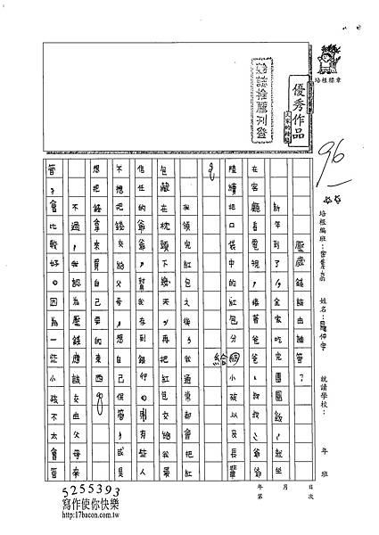 102TSW107羅仲宇 (1)