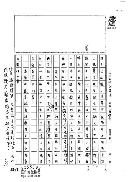 102TSW107羅仲宇 (2)