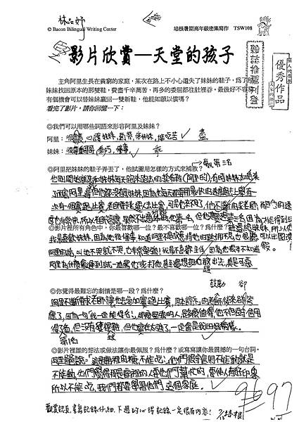 102TSW108林品妤 (1)