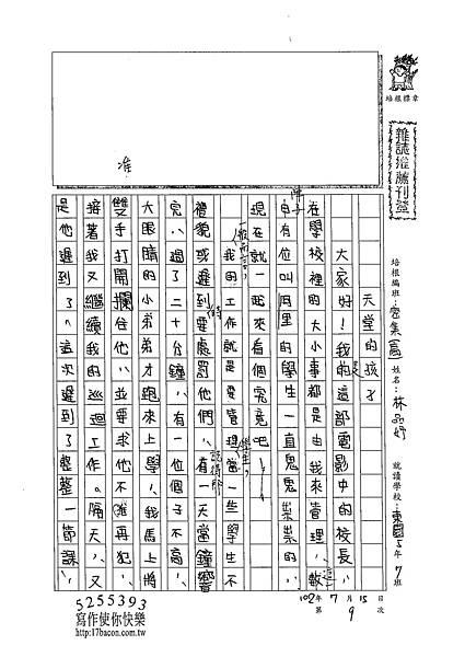 102TSW109林品妤 (1)