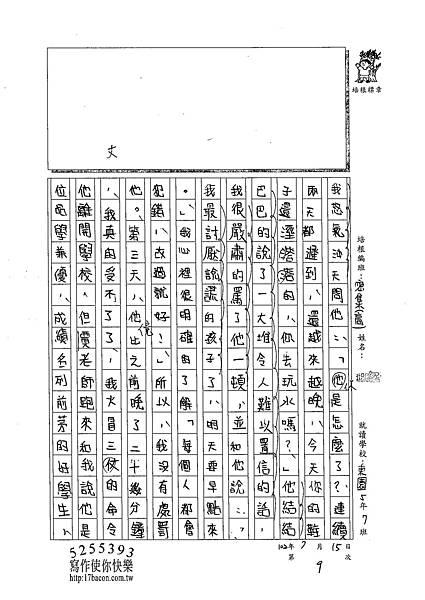 102TSW109林品妤 (2)