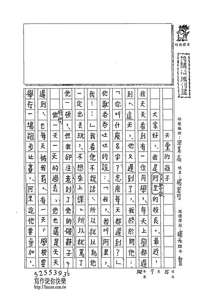 102TSW109楊若可 (1)