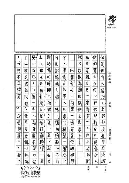 102TSW109楊若可 (2)