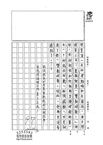 102TSW109楊若可 (3)