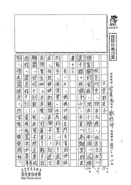 102TSW109劉鈺祥 (1)