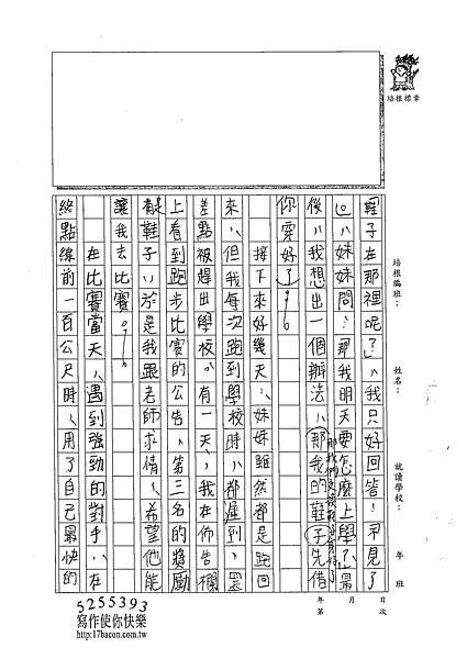 102TSW109劉鈺祥 (2)