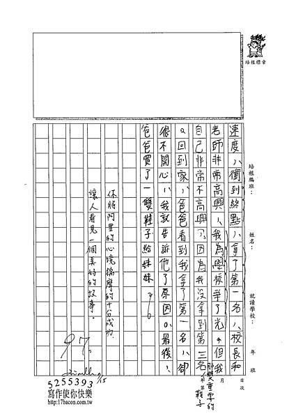 102TSW109劉鈺祥 (3)