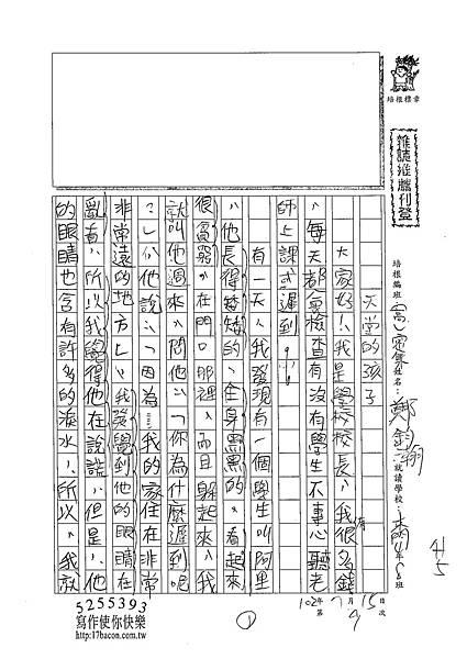 102TSW109鄭鈞瀚 (1)