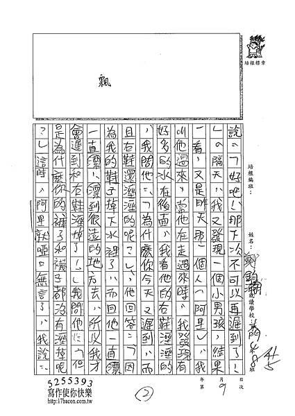 102TSW109鄭鈞瀚 (2)
