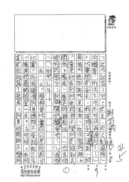 102TSW109鄭鈞瀚 (3)