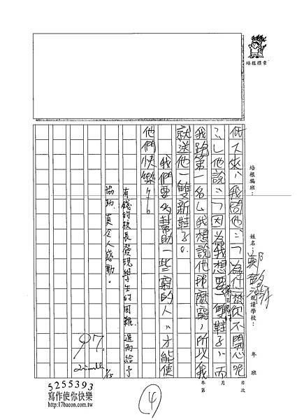 102TSW109鄭鈞瀚 (4)