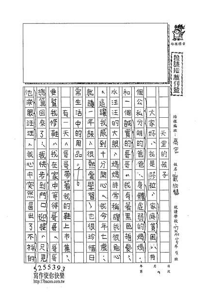 102TSW109戴欣彗 (1)