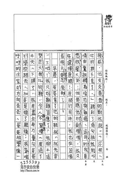 102TSW109戴欣彗 (2)