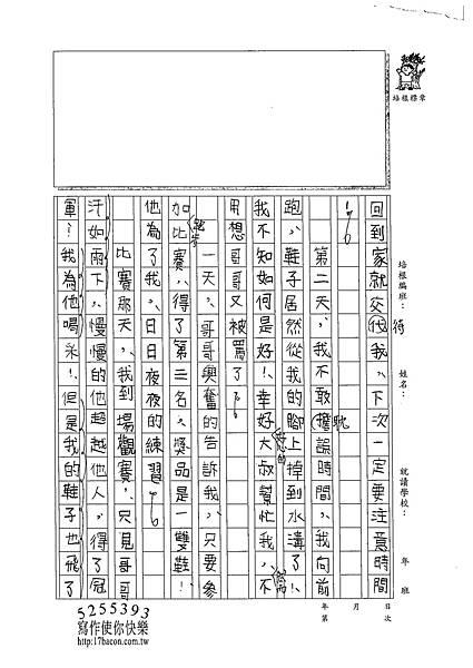 102TSW109戴欣彗 (3)