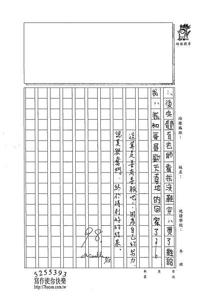 102TSW109戴欣彗 (4)