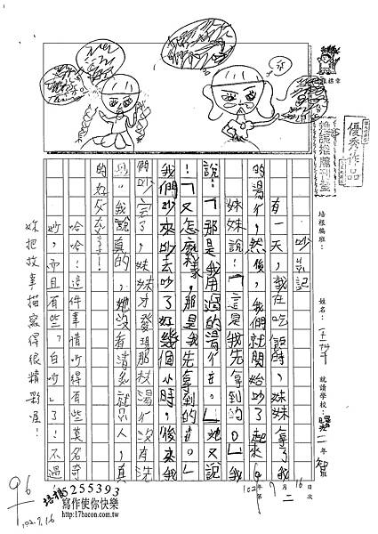 102RW05王芊婷 (1)