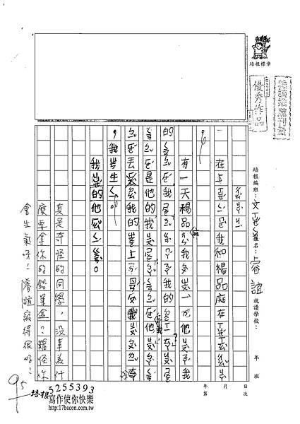 102RW05宣睿誼 (1)