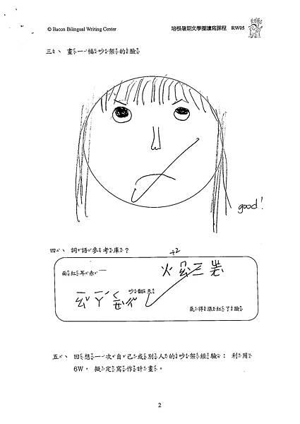 102RW05宣睿誼 (2)