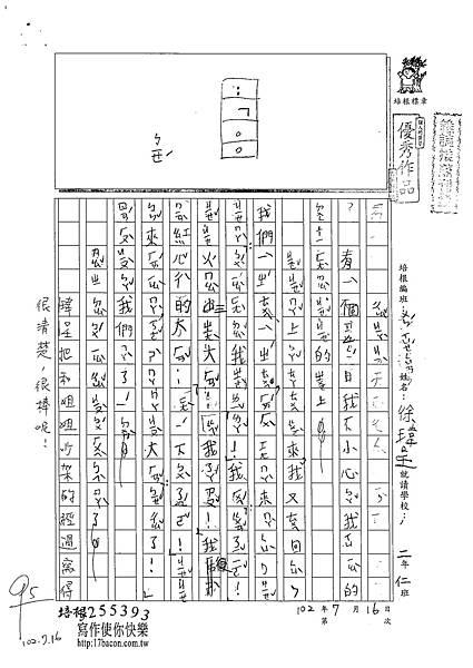 102RW05徐瑋呈 (1)