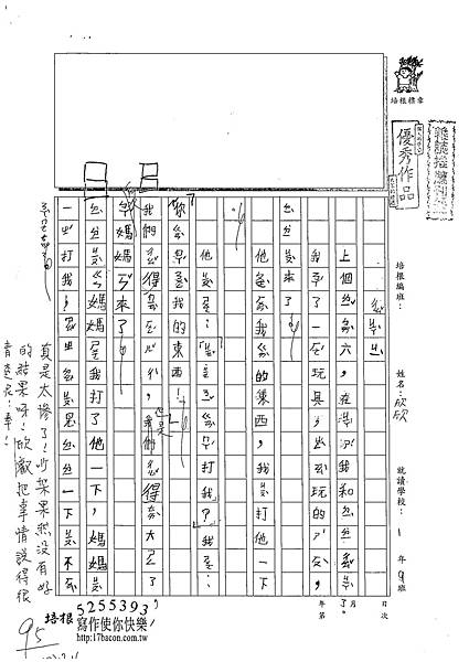 102RW05詹欣叡 (1)