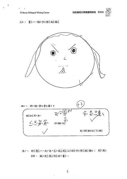102RW05詹欣叡 (2)