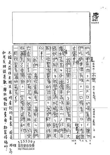 102TSW10李訓瑋 (2)