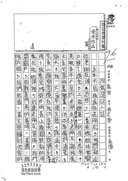 102TSW10林言蓉 (1)