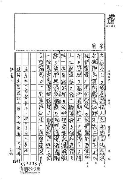 102TSW10林言蓉 (2)
