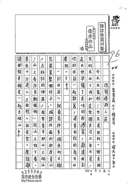 102TSW10楊若可 (1)