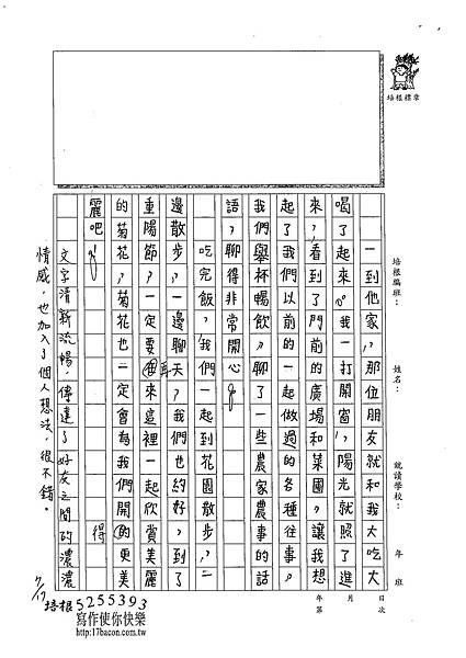 102TSW10楊若可 (2)