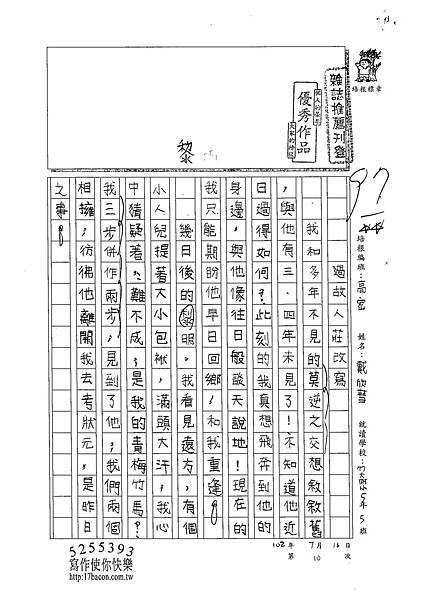 102TSW10戴欣彗 (1)
