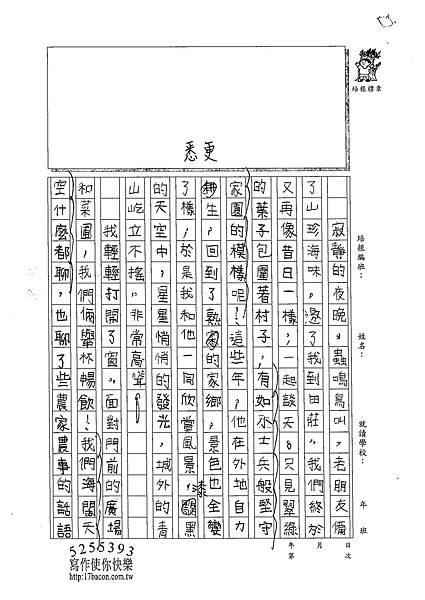 102TSW10戴欣彗 (2)