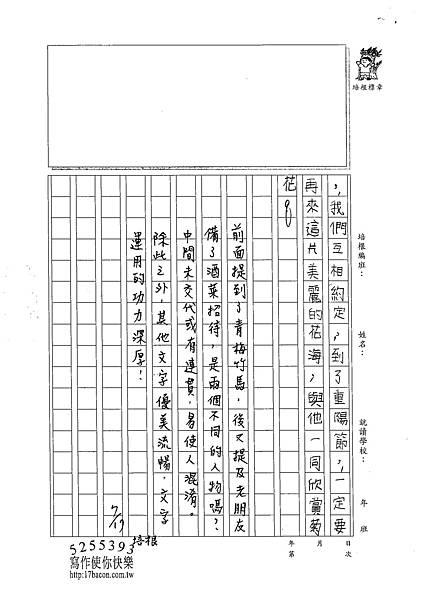 102TSW10戴欣彗 (3)