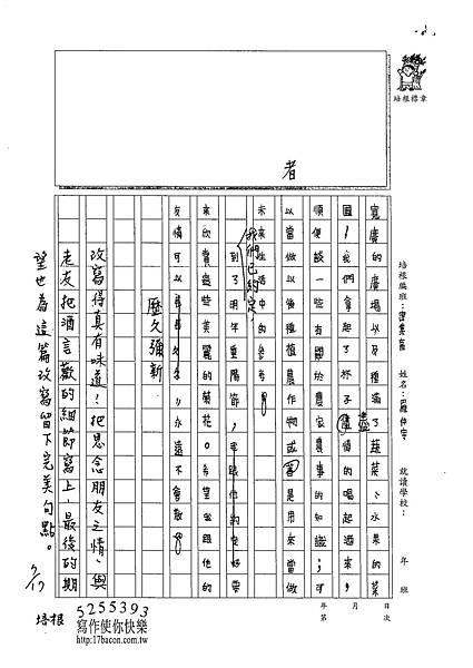 102TSW10羅仲宇 (2)