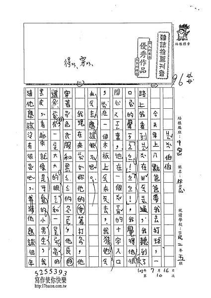 102TMW10林立心 (1)
