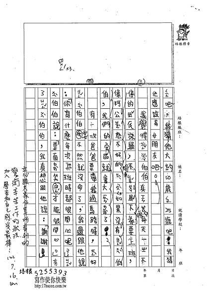 102TMW10林立心 (2)