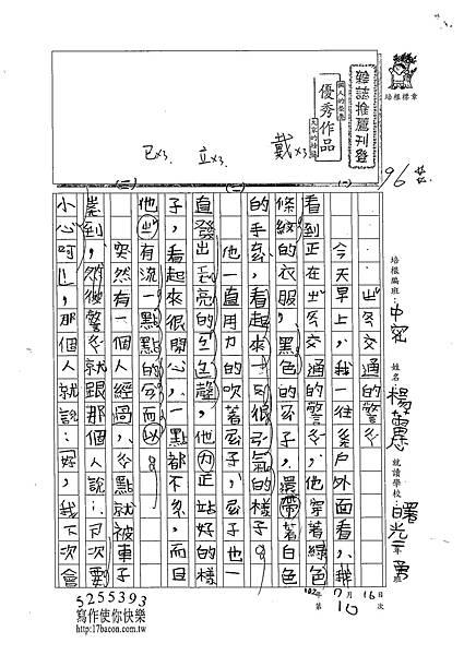 102TMW10楊蕾芯 (1)
