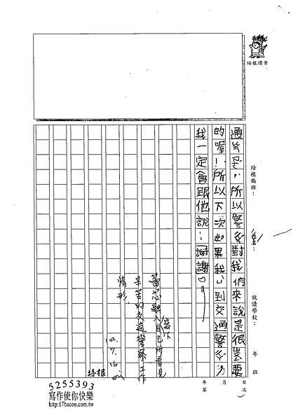 102TMW10楊蕾芯 (3)