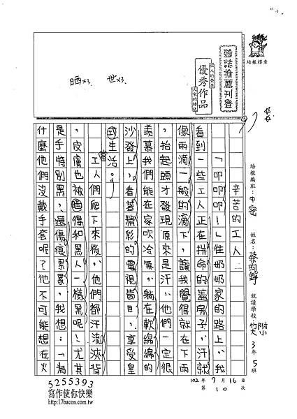 102TMW10蔡昀錚 (1)